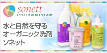 sonett/ソネット