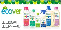 植物のパワーがきちんと洗う【エコベール】