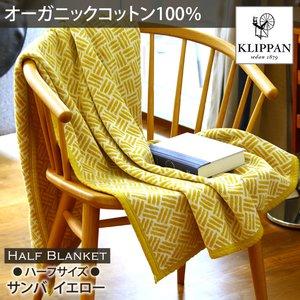 【ギフト】 クリッパン/KLIPPAN オーガニックコットンハーフブランケット 90×140cm サンバ(イエロー)KP891321, J-grows beb8e5f8