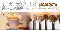 ナチュラータ/NAYURATA