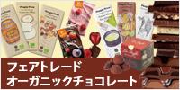 フェアトレードチョコレート