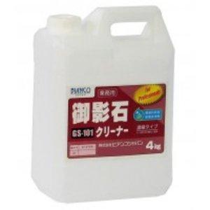 名作 送料無料 ビアンコジャパン(BIANCO JAPAN) 送料無料 御影石クリーナー ポリ容器 4kg GS-101 御影石に染みついた頑固な汚れを除去します。, アヤセシ:14d5f236 --- blog.buypower.ng