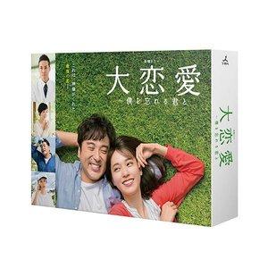 新発売の 送料無料 大恋愛~僕を忘れる君と Blu-ray BOX TCBD-0824, イトダマチ b598bd98