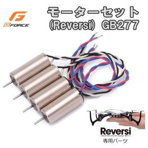 G-FORCE ジーフォース モーターセット (Reversi) GB277