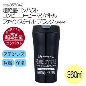 pos.355042 超軽量・コンパクトコンビニコーヒーマグボトル ファインスタイル ブラック SMV4
