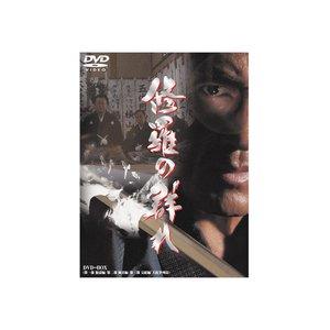 【初回限定お試し価格】 送料無料 DVD 送料無料 松方弘樹主演 「修羅の群れ」 DVD3枚組 DMSM-5206/5207/5208 二度と見られない豪華キャスト陣の出演!!, 五所川原市:4397822e --- ancestralgrill.eu.org