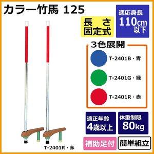 TOEI LIGHT トーエイライト カラー竹馬 125