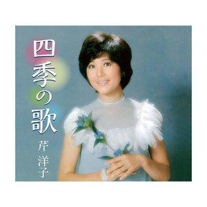 超爆安 送料無料 芹洋子 四季の歌 CD5枚組全90曲 NKCD7813-17  清潔感ある歌声で綴る日本の四季の情景をお楽しみください。, 安岐町:3177c789 --- frmksale.biz