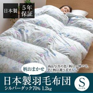 超可爱の 【柄おまかせ】日本製羽毛布団 充填量1.2kg シルバーダッグ70% 充填量1.2kg【柄おまかせ】日本製羽毛布団 シルバーダッグ70% シングルサイズ, インドカレーのハリオン:686c0788 --- fukuoka-heisei.gr.jp