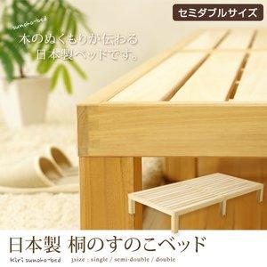 【好評にて期間延長】 【レビュー記載で送料無料 桐のすのこベッド】日本製6本脚 桐のすのこベッド セミダブルサイズ【】【3営業日後の発送】, キタダイトウソン:66b5fd65 --- ancestralgrill.eu.org