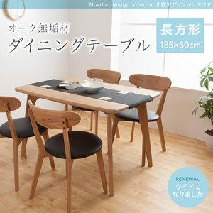 素晴らしい品質 【レビュー記載で送料無料】オーク無垢材 ダイニングテーブル(長方形135×80cm)【】 オーク無垢材を使用したダイニングテーブル。食卓を彩る北欧デザイン。4人掛け用です。, ノウマチ:21e84382 --- artemechanix.com