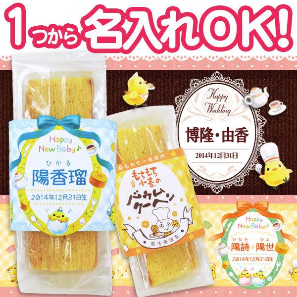 売れすじランキングNo.3名入れバウムクーヘン&ケーキ☆