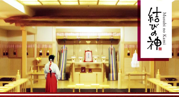 内祝い には最適なお 米 のギフト。伊勢志摩サミットで話題の伊勢の地で生まれた「結びの神」を、結婚 内祝い・出産 内祝い、大事な方への贈り物にどうぞ。華やかな金色の化粧箱に、慶事を祝う巫女さんをイメージした紅白の帯をお付けします。