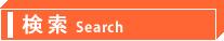 検索 Search