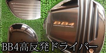 BB4 ドライバー 【高反発モデル】