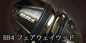 BB-4フェアウェイウッド
