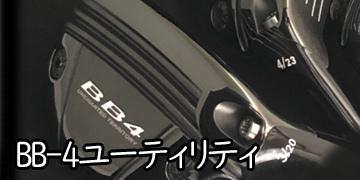 BB-4ユーティリティ