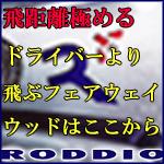 RODDIO フェアウェイウッド