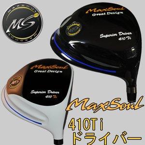 最適な材料 特注カスタム MAX SOUL410TI(マックスソウル410Ti golf )ドライバーヘッドに コンポジットテクノFire Express(ファイヤーエクスプレス)シャフト, くらしのキレイ専門店A.P.E:c97badef --- ancestralgrill.eu.org