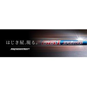 【18%OFF】 フジクラ Speeder golf EVOLUTION (スピーダーエボリューション)シャフト, 町田絲店:fd3964d5 --- grow.profil41.de