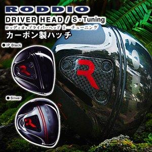 【おトク】 特注カスタムRODDIO(ロッディオ)S-チューニング ドライバー (カーボン製ハッチ) にBasileus golf Leggero2(バシレウス レジーロ2) ドライバー用シャフト, カスミチョウ:e3eeeef1 --- ancestralgrill.eu.org