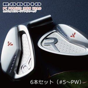 2020人気特価 RODDIO(ロッディオ) PC FORGED アイアン  6本セット(#5~PW) Tour AD シャフト, ショウボクチョウ eea76b6c