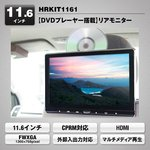 11.6 DVDリアモニター MAXWIN HRKIT1161