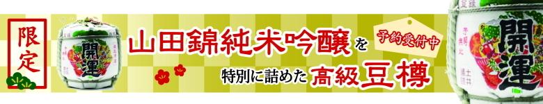 開運・豆樽・山田錦