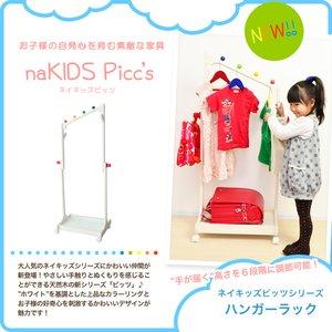 【nakids picc's】【収納ハンガー】【収納家具】【衣類収納】【子供部屋】【子供家具】