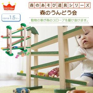 森のうんどう会 【おもちゃ】【知育玩具】【あそび道具】