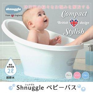 シュナグルベビーバス Shnuggle ベビー用品 沐浴 入浴 お風呂 マタニティ 誕生日プレゼント