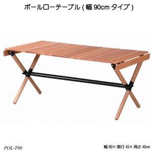 雑誌で紹介された ポールローテーブル(幅90cmタイプ) POL-T90 アウトドアテーブル POL-T90 ウッドテーブル 机 ハングアウトシリーズ アウトドアテーブル 机 ウッドテーブル 机 ハングアウトシリーズ, MAKU:5fca9a8d --- arastiranogrenci.com