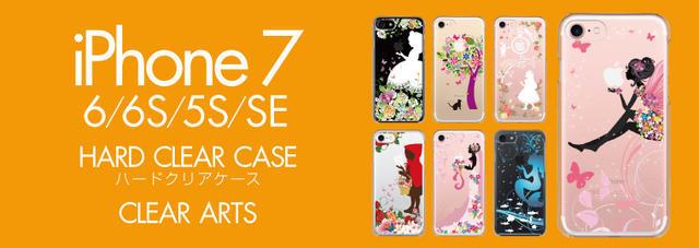 iPhone7/6sハードケース