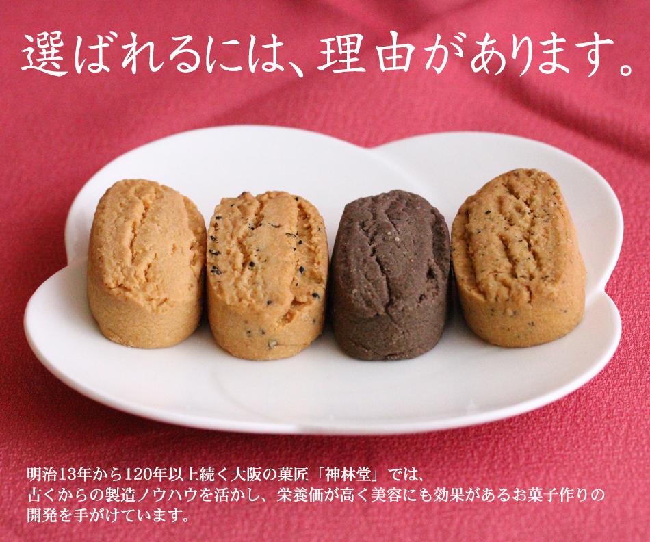 ダイエット 豆乳おからクッキーバー