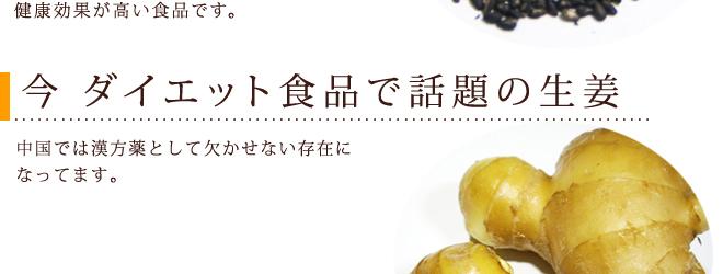 今ダイエット食品で話題の生姜