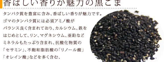 香ばしい香りが魅力の黒ごま