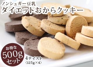 ノンシュガー豆乳ダイエットおからクッキー〈500g〉箱入