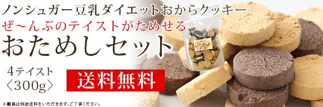 【送料無料】1500円 ノンシュガー豆乳ダイエットおからクッキー〈300g〉 4テイストぜ~んぶがためせるお買得おためしセット