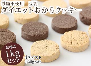 ノンシュガー豆乳ダイエットおからクッキー〈1kg〉箱入