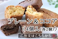 大豆ケーキ4個入(各2個):プレーン&ココア