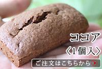 大豆ケーキ1個入:ココア