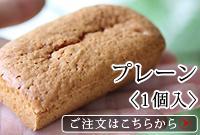 大豆ケーキ1個入:プレーン