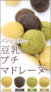 ノンシュガー豆乳プチマドレーヌ   【プレーン・紅茶・抹茶・ココア】
