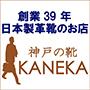 カネカ(KANEKA)