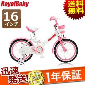 最新人気 子供用自転車 BABY 16インチ ROYAL BABY ロイヤルベビー RB-Jenny16 幼児用自転車 補助輪 カゴ ROYAL 幼児用自転車 こどもようじてんしゃ【送料無料】子供用自転車 キッズバイク 16インチ ROYAL BABY ロイヤルベビー RB-Jenny16 16×2.125 補助輪 カゴ付 ピンク 白 女の子, ヤナイヅマチ:318c39c4 --- frmksale.biz