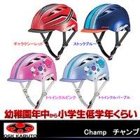 b5446168e8dc76 OGK KABUTO オージーケーカブト Champチャンプ 子供用ヘルメット ギャラクシーレッド キッズヘルメット バイザー付き SG規格自転車の九蔵