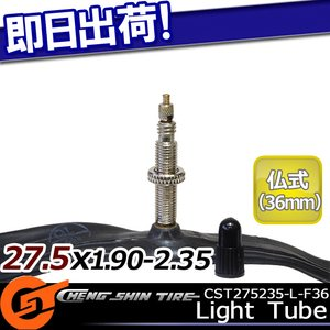 CST CST275235 L F36 Light Tube ライトチューブ27 5 times 1 90 2 35 FV 36mm フレンチバルブ仏式ETRT