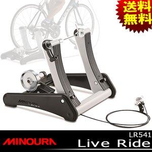 【おまけ付】 MINOURA ミノウラ 練習器具 自転車 LR541 Live Ride サイクルトレーナー 練習器具 ミノウラ 自転車 室内トレーニング トレーラー ローラー 新型SWフレームに7段階負荷装置を搭載し、ペダリング練習からパワートレーニングまでベストバランスで応えるミドルレンジモデル, サンディフロッグ:e2cdca75 --- frmksale.biz