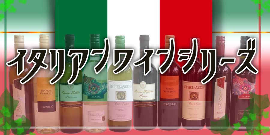 イタリアワインシリーズ
