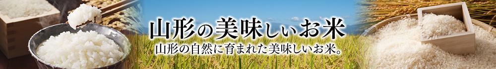 山形県産お米 | つや姫、はえぬき、ひとめぼれ、コシヒカリ、無洗米